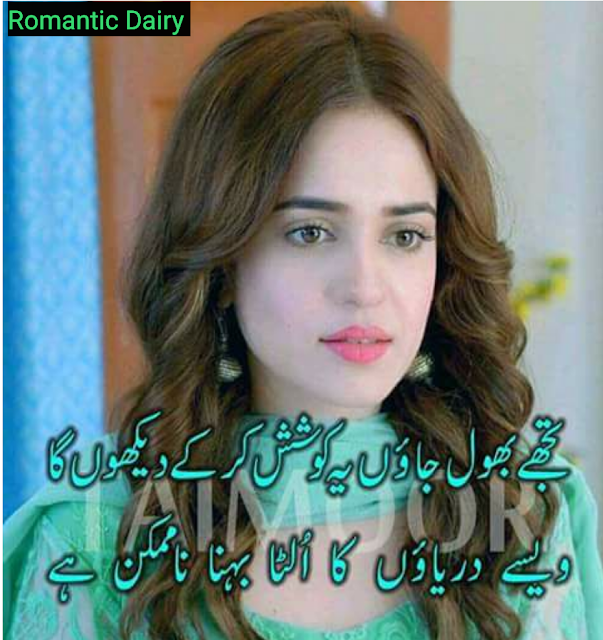 Top Awesome Poetry of Romantic Dairy