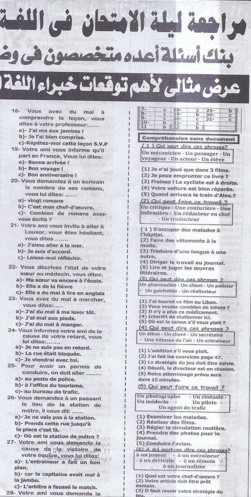 اهم أسئلة اللغة الفرنسية بالاجابات لن يخلو منها امتحان 3 ثانوي 2016 13