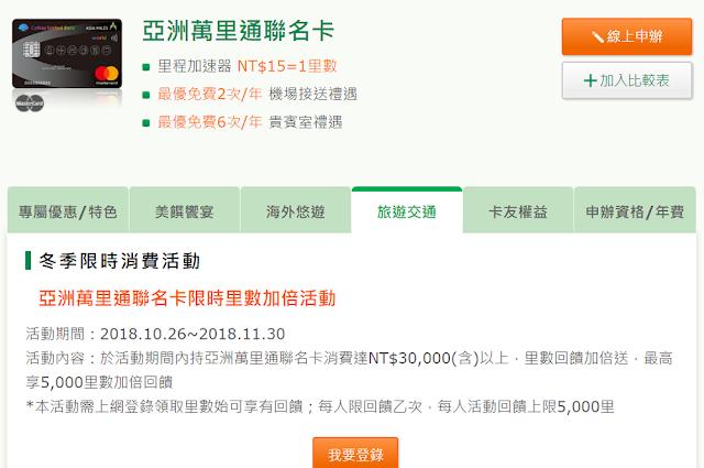 國泰世華銀行~亞洲萬里通Asia Miles聯名卡 推出冬季限時消費~里數加倍活動