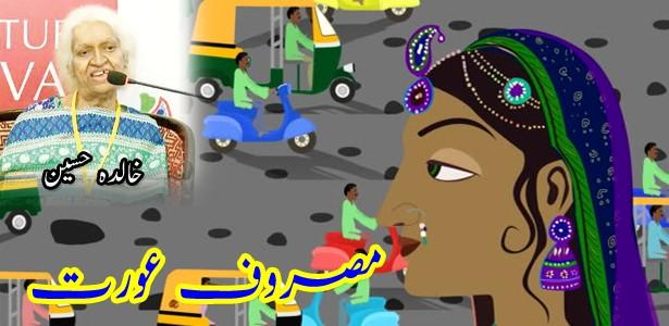 masroof-aurat-khalida-hussain