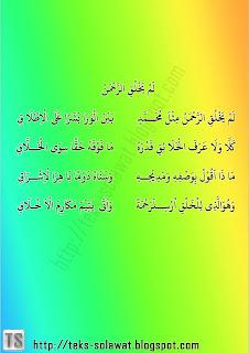 Teks Sholawat Lam Yakhluqirrohman