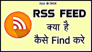 rss feed kya hai kaise find kare