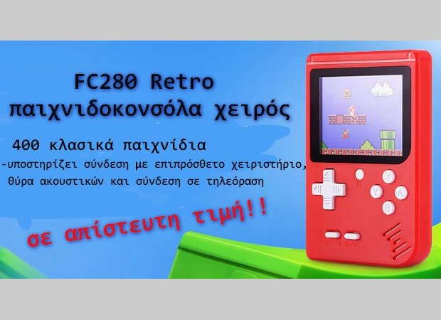 FC280 - Retro παιχνιδοκονσόλα με 400 κλασικά παιχνίδια