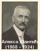 Алекса Шантић | ЈЕСЕН