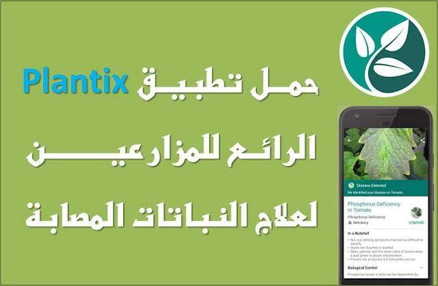 Plantix - grow smart free download