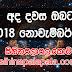 Ada dawase lagna palapala 2018-11-24 | ලග්න පලාපල