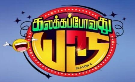 Kalakkapovadhu Yaaru S8 20-01-2019 Vijay TV