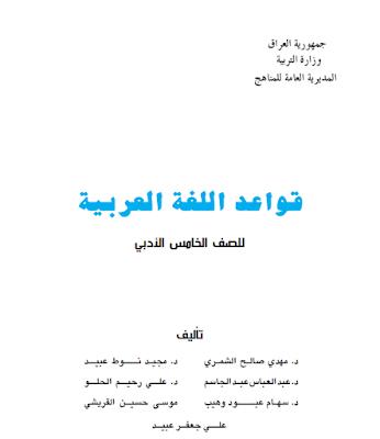 كتاب قواعد اللغة العربية للصف الخامس الأدبي المنهج الجديد 2018 - 2019