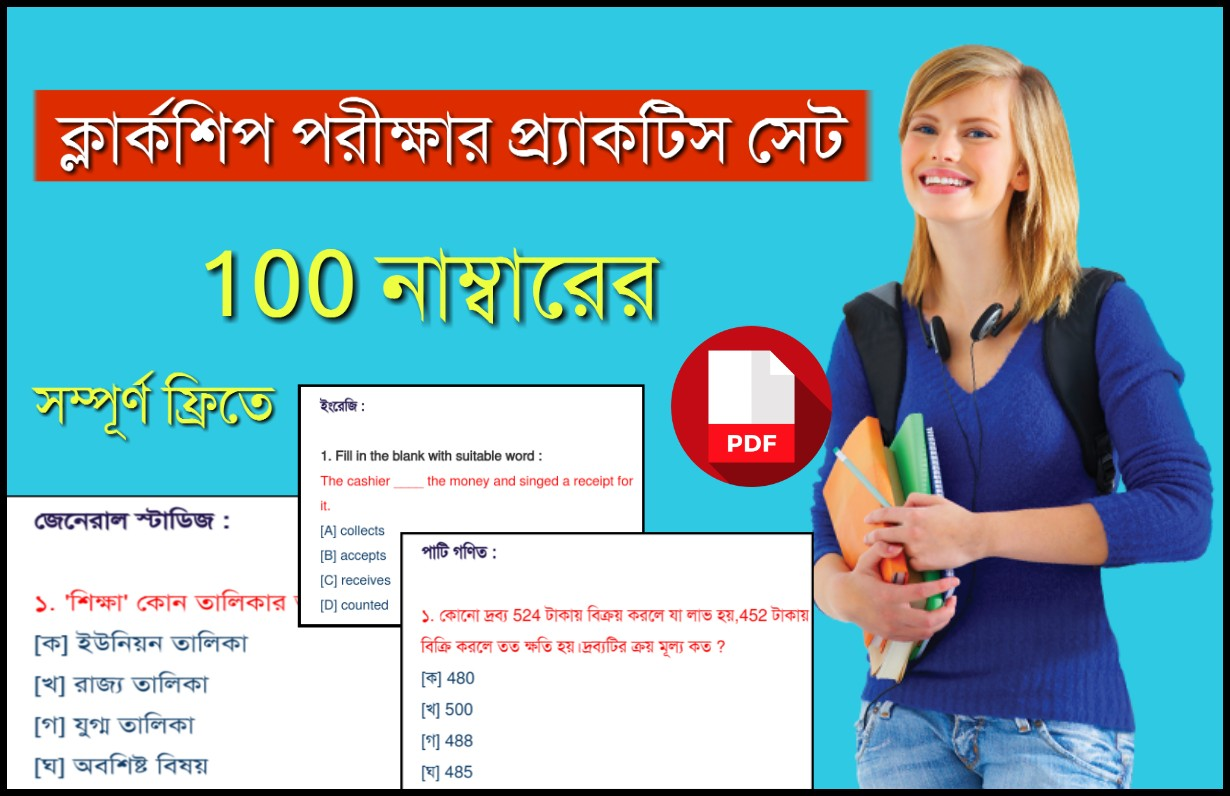 PSC Clerkship Practice Set-2 in Bengali PDF