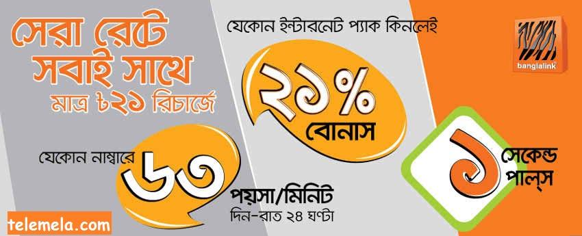 Banglalink 21 taka recharge offer