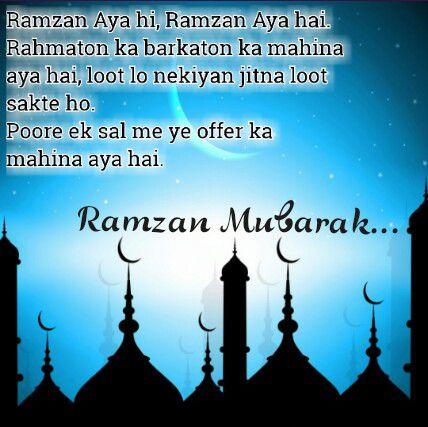Ramzan Eid - Eid al-Fitr  - Ramzan Mubarak