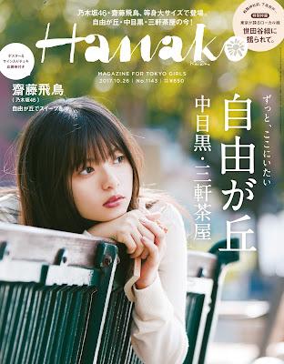 Hanako (ハナコ) 2017年10月26日号 No.1143 raw zip dl