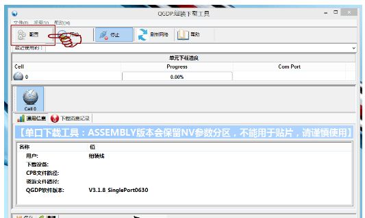 Cara Flashing Update Firmware Evercoss M50 Via QGDP Tool