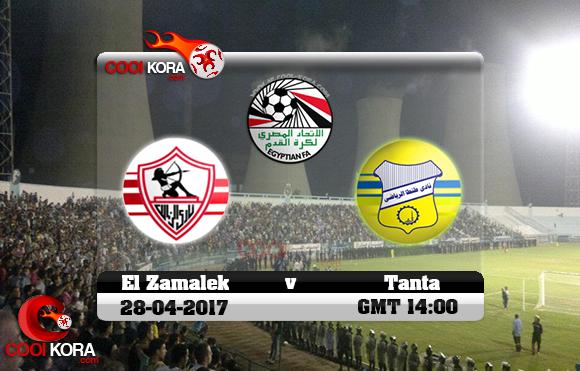 مشاهدة مباراة طنطا والزمالك اليوم 28-4-2017 في الدوري المصري