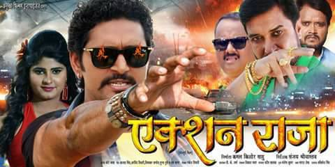 action_raja-Bhojpuri_movie_star_casts_news_Wallpapers_songs_videos