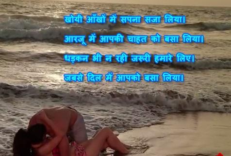 Khoyi Ankho Me रोमांटिक शायरी - Romantic Shayari
