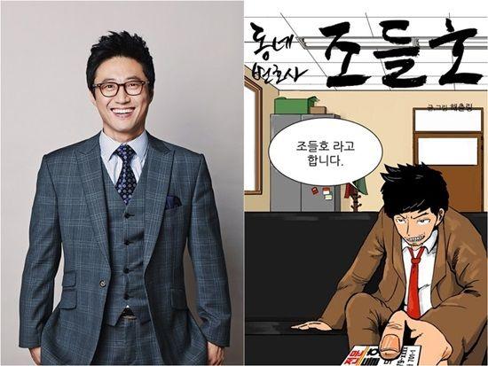 Penasaran Drama Korea Apa saja yang diadaptasi dari webtoon?