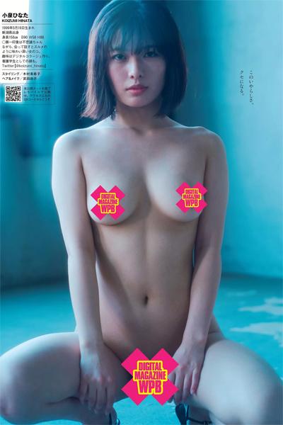 Hinata Koizumi 小泉ひなた, Weekly Playboy 2019 No.05 (週刊プレイボーイ 2019年5号)
