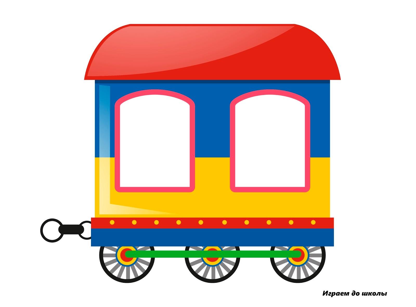 моменты, картинка паровозик с вагонами на прозрачном фоне всего
