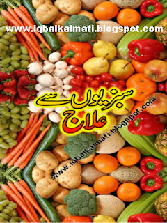 Treatment Through vegetable Urdu PDF