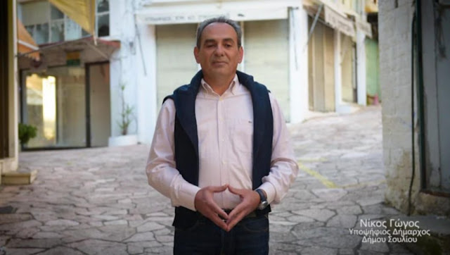 Ο Νίκος Γώγος, υποψήφιος δήμαρχος Σουλίου - Η ανακοίνωση υποψηφιότητας (+ΒΙΝΤΕΟ)