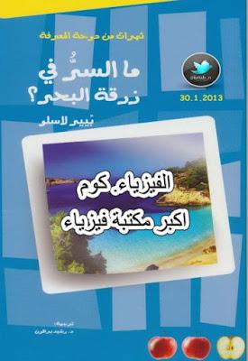 كتاب ما السر في زرقة لون البحر pdf