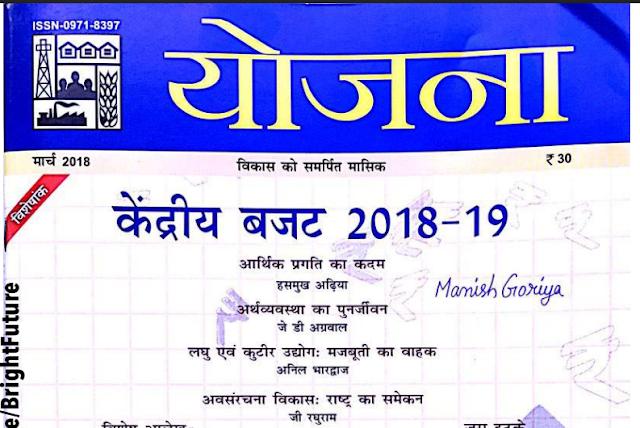 2015 pdf magazine yojana