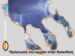 Καταιγίδες τις επόμενες ώρες Θα κάνουν την εμφάνιση τους .