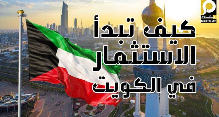 الاستثمار, الكويت, أجانب