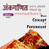 Paramount Maths Book Volume-1 (Arithmetic) in Hindi pdf free download