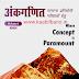 Paramount Maths Book Volume-1 (Arithmetic) in Hindi pdf free download