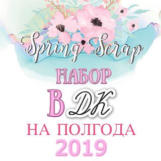 Набор в ДК Spring Scrap