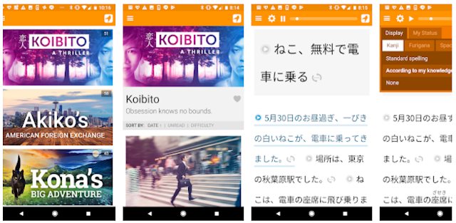 Satori Reader Japanese Reading & Listening Mobile App - YouthApps