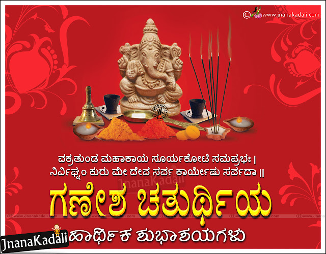 Here is a Happy Ganesh Chaturthi Wishes in Kannada Language, Ganesh Chaturthi Kannada Prayer Images, Ganesh Chaturthi Messages in Kannada Language, All Time Best Ganesh Chaturthi Kannada Images for Whatsapp, Ganesh Chaturthi Kannada  Greetings for Family Members, Ganesh Chaturthi Kannada Quotations for Facebook Online.