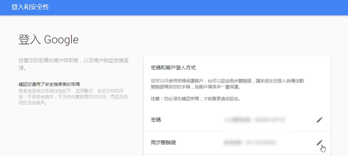 使用 Google 就該知道!10步驟掌控 Google 帳戶安全