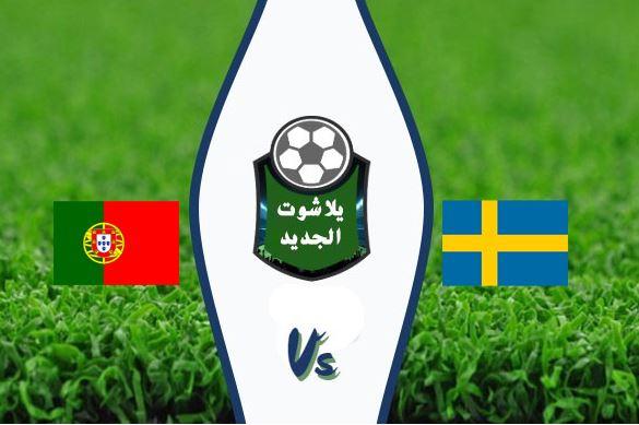 نتيجة مباراة البرتغال والسويد اليوم الثلاثاء 8 / سبتمبر / 2020 دوري الامم الاوروبية
