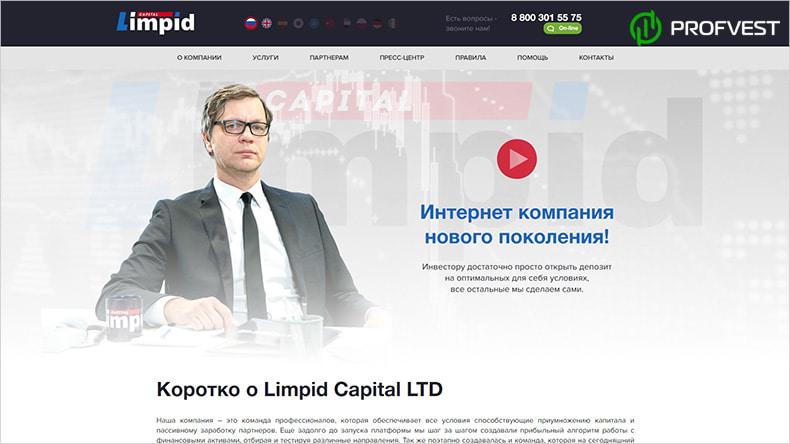 Масштабное обновление Limpid Capital