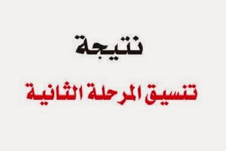 مباشر اون لاين اعلان نتيجة تنسيق المرحله الثانيه للثانويه العامه 2017  خلال 48 ساعة عبر بوابة الحكومة المصرية