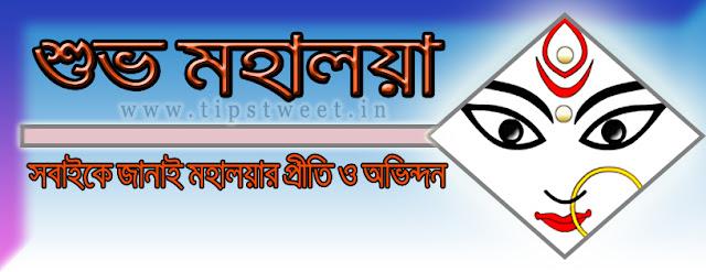 Mahalaya Facebook Cover Photo