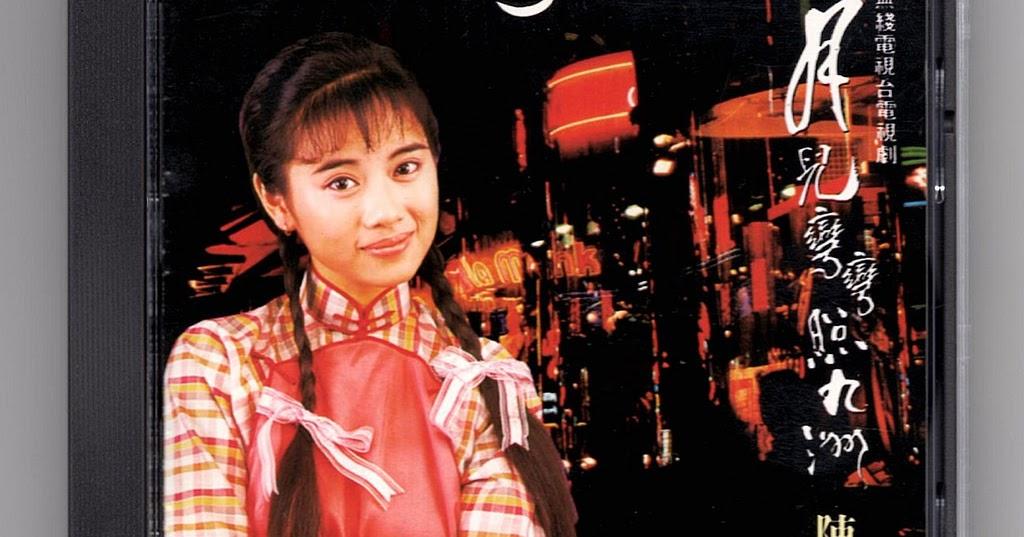 come back to love: 陳松齡 - 月兒彎彎照九州 (1991)