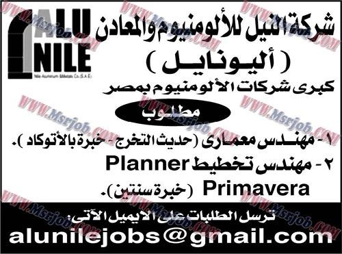"""وظائف شركة النيل للالومنيوم والمعادن """"اليونايل"""" للمؤهلات العليا 30 / 12 / 2016"""