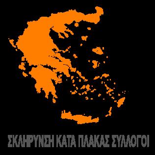 ΣΥΛΛΟΓΟΙ