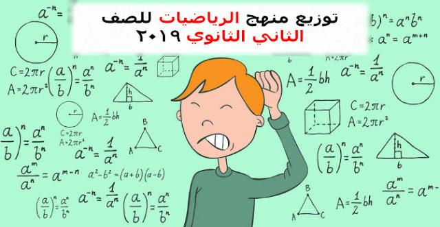 توزيع منهج الرياضيات للصف الثاني الثانوي 2019