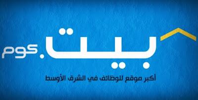 موقع-بيت-كوم-أكبر-موقع-توظيف-في-الوطن-العربي