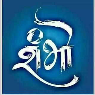 Sambho-text-image-in-hindi