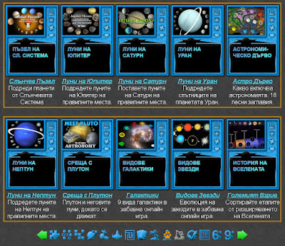 Астрономични Настолни Игри
