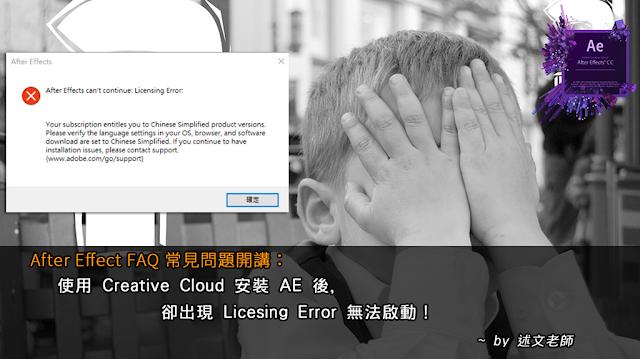 After Effect FAQ 常見問題開講:使用 Creative Cloud 安裝 AE 後,卻出現 Licesing Error 無法啟動!