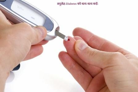 मधुमेह-Diabetes को बाय-बाय कहें-