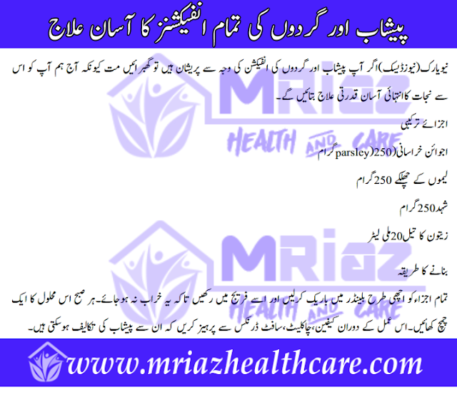 Remedies for Urinary and Kidney infections In Urdu Hindi