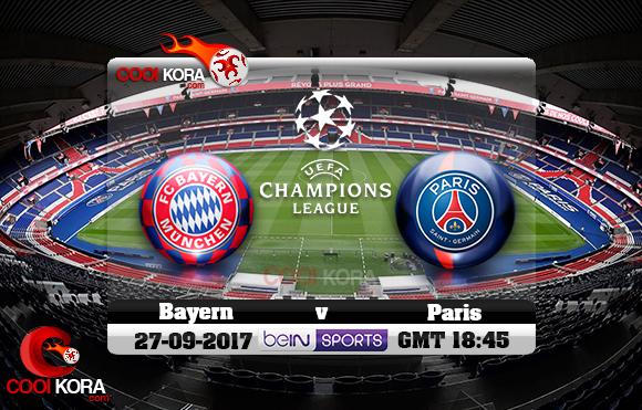 مشاهدة مباراة باريس سان جيرمان وبايرن ميونخ اليوم 27-9-2017 في دوري أبطال أوروبا